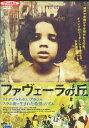 ファヴェーラの丘【字幕のみ】アンデルソン・サー【中古】中古DVD