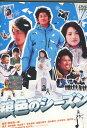 銀色のシーズン /瑛太 田中麗奈 玉山鉄二【中古】