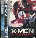 X-MEN X-メン 【3巻セット】【字幕・吹替え】【中古】【洋画】中古DVD