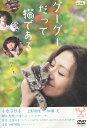 グーグーだって猫である /小泉今日子 上野樹里【中古】