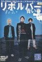 リボルバー 青い春 /玉木宏【中古】【邦画】中古DVD