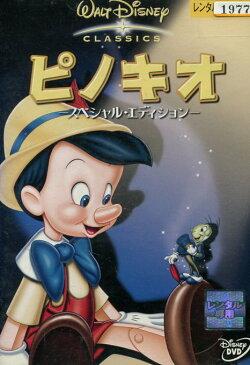 ピノキオ スペシャル・エディション【字幕・吹替え】【中古】【アニメ】