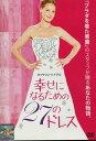 幸せになるための27のドレス /キャサリン・ハイグル【字幕・吹替え】【中古】【洋画】中古DVD