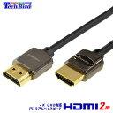 ポイント3倍1/16(土)1:59までプレミアムハイスピードHDMIケーブル 2.0m4K UHD対応スリムケーブルだから取り回しやすく端子基板に負担が..