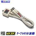 【4K8K対応】配線しやすい出力ケーブル付分波器2.5C・50cm(UV/BS・CSセパレーター)ねじ式だからしっかり接続【新品】