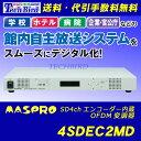 【新品】マスプロ電工 OFDM変調器 4SDEC2MD (SD4chエンコーダー内蔵 SD4番組送出) 館内OFDM自主放送システム【smtb-kd】