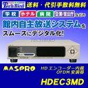 【新品】マスプロ電工 OFDM変調器 HDEC3MD (HDエンコーダー内蔵・HD/SD1番組送出) 館内OFDM自主放送システム【smtb-kd】