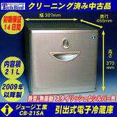 【お一人様1台限り】ジュージ工業 電子冷却式 中古小型冷蔵庫(引出タイプ) 21L [CB-21SA] サイレントミニ冷蔵庫化粧水やアロマオイルの保管にも使えます【中古】※キズ・へこみ等あります