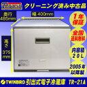 【台数限定】【1年保証 送料無料】ツインバード工業 電子冷却式 中古小型冷蔵庫(引出タイプ) 20L TR-21A 【中古】