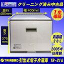 【1年保証】ツインバード工業 電子冷却式 中古小型冷蔵庫(引出タイプ) 20L TR-21A 化粧水やアロマオイルの保管にも使えます【中古】