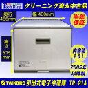 【半年保証】ツインバード工業 電子冷却式 中古小型冷蔵庫(引出タイプ) 20L TR-21A 化粧水やアロマオイルの保管にも使えます【中古】