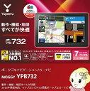 【送料無料】Yupiteru MOGGY YPB732 8GBワンセグ内蔵7V型メモリーポータブルナビ