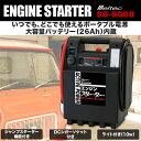 【送料無料】大自工業 大容量バッテリー内臓 エンジンスターター SG-6000