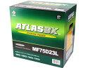 ATLAS アトラス 国産車用 バッテリー 75D23Lトヨタヴォクシー2.0i(4WD)/ヴォルツ1.8i(4WD)/エスティマ[R3/R4][R5]at75d23l