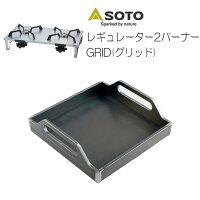 プロ仕様!極厚バーベキュー鉄板!BBQ・アウトドアの必須アイテム。 SOTO レギュレーター2バーナー GRID(グリッド) 専用グリルプレート 板厚4.5mmの画像