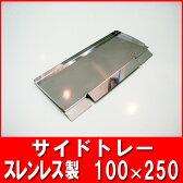 バーベキュー・アウトドアの必須アイテム! バーベキュー鉄板用 サイドトレーSサイズ 100mm x 250mm