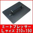 プロ仕様! 極厚・極重のミートプレッサー BBQ・アウトドアの必須アイテム (ミートプレス/肉押え)サイズ[L]