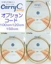 チューリップcarry C Long キャリーシーロング用専用コード(100cm、120cm、150cm)【ネコポス便対応】