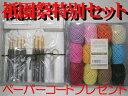 祇園祭特別セット!ETIMO エティモ かぎ針セットロイヤルシルバー TES-001+【ペーパ