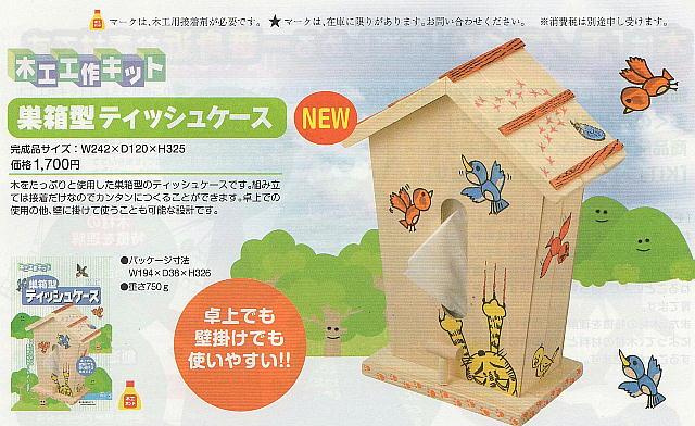 工作キット 巣箱型ティッシュケース【木工工作キット】小学生