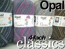 Opal 靴下用毛糸 Classics 4-fach【Opal各種2玉以上お買上げで送料無料】