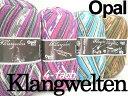 Opal 靴下用毛糸 Klangwelten 4-fach【在庫売り尽くし】