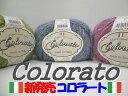 イタリア製高級毛糸『 コロラート 』