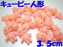 キューピー人形 3.5cm 【ネコポス便対応商品】
