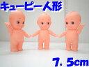 キューピー人形 7.5cm 【ネコポス便対商品】