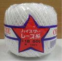 ハイスター レース糸 #18×50g 白色