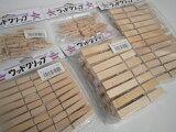超特价拳头产品105日元全国160日元邮件投递对应商品!木材曲别针【邮件投递对应商品】[ウッドクリップ 【メール便対応商品】]