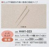 ハマナカ フェルティング用ニードル極細 【メール便対応商品】
