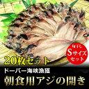 アジの開き干物 朝食サイズ(S) 20枚セット【送料無料】 /  あじ  /  鯵  /  ひもの  /  朝食  /  05P05Nov16