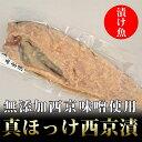 真ほっけ西京漬 1枚真空 / 無添加 / 西京味噌 / 漬け魚 / ギフト / 05P01Oct16
