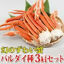 (新物)大ずわい蟹(バルダイ種)3肩セット/1kg【送料無料】/ ズワイ / かに / カニ / 大ずわい / ギフト ...