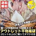 レビュー1,700件突破のアウトレット干物福袋 【送料無料】...