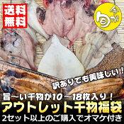 レビュー1,700件突破のアウトレット干物福袋 【送料無料】