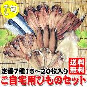 7種15〜17枚入り!ご自宅用干物セット【送料無料】