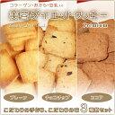 【送料無料】コラーゲン入り美容ダイエットクッキーPremium・3種類セット 1.2kg(400g×3袋)