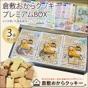 【送料無料】プレミアムBOX・3袋入り倉敷おからクッキー【楽ギフ_包装】【smtb-KD】P01Jul16