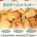 【送料無料】コラーゲン+ハーブ入り美容ダイエットクッキーHerb・3種類セット 1.2kg(400g×3袋)