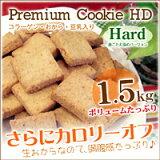【】選べる倉敷おからクッキーのハードタイプ1.5kg(固め)低カロリーのおからクッキー!コラーゲン入りのダイエットクッキー!【smtb-KD】