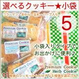 【】Premium&Herb選べるクッキー小袋5?低カロリーのおからクッキー!コラーゲン入りダイエットクッキー【smtb-KD】 05P10Feb14