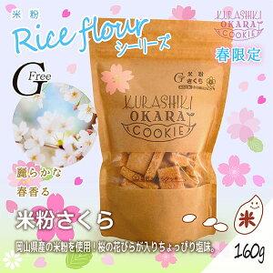 春限定味 米粉さくら 倉敷おからクッキー (春のさくら花びら入り♪ちょっぴり塩味♪)小麦粉不使用のグルテンフリー♪