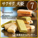 【送料無料】20種類以上から味が選べる倉敷おからクッ