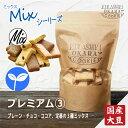 プレミアム3種 倉敷おからクッキー(プレーン、チョコチップ、ココアのミックス)