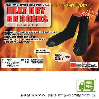 레터 팩! HEART DRY BB SOCKS (열 드라이 BB 양말) 보디 보드 양말 P23Jan16