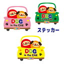 б┌DOG in the CARб█д╞дгдтдщд╬╝╓═╤е╣е╞е├елб╝ е╔е├е░едеєе╢елб╝ е╔ещеде╓е╡едеє thimora енеуещепе┐б╝ dogincar dog in car е╔е├епедеєелб╝