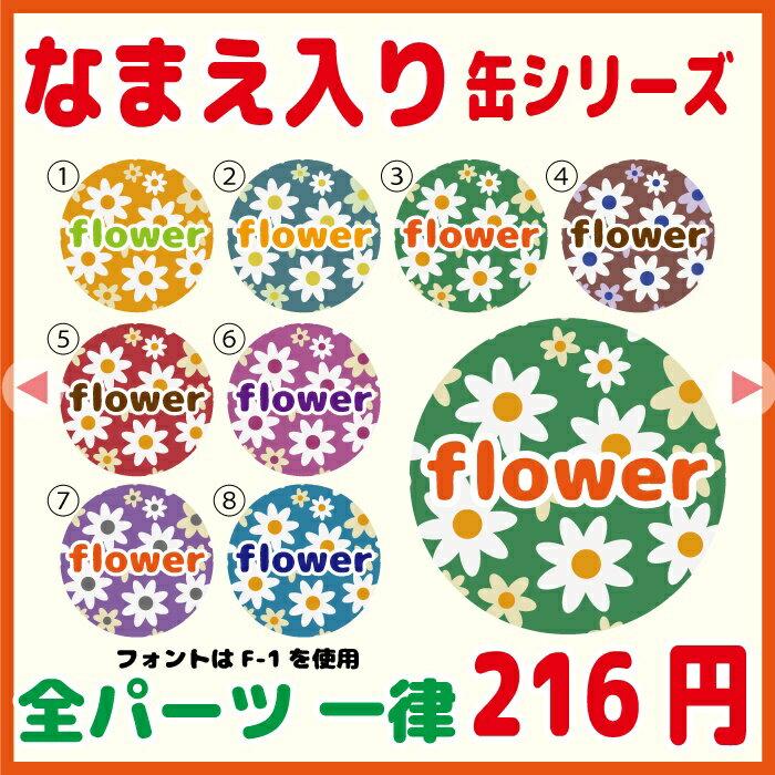 【名入れ缶シリーズ】 パーツが8種類から選べます! 38mm お名前 缶バッジ おなまえ キーホルダー 安全ピン マグネット ストラップ フック カニカン 作成 名前入り ネーム カンバッジ 花 フラワー flower