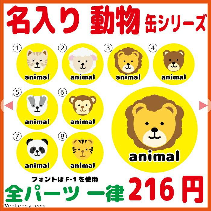 【名入れ缶シリーズ】 パーツが8種類から選べます...の商品画像